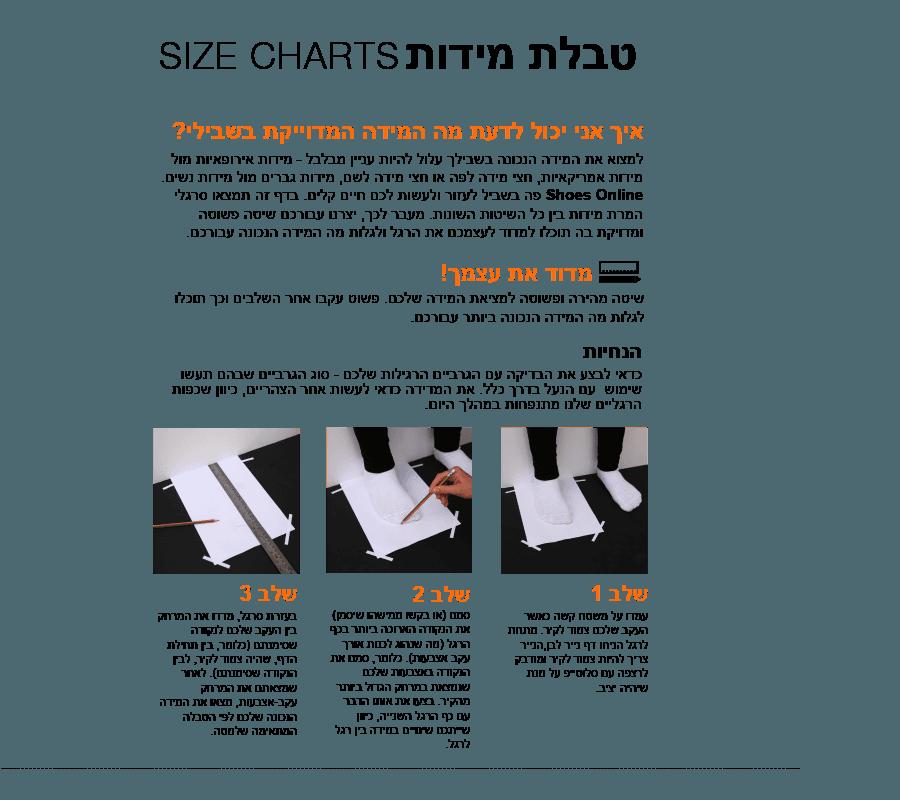 size-charts-טבלת-מידות