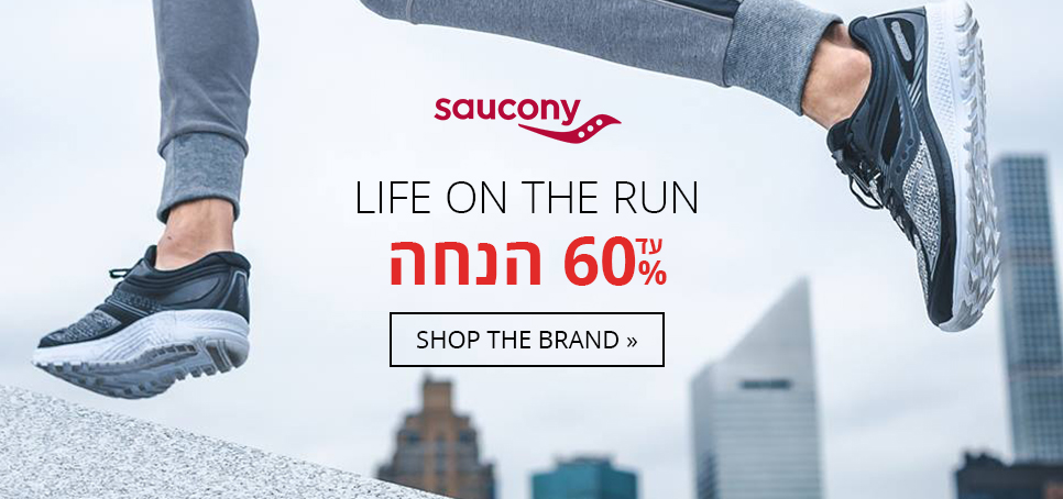 saucony_hp_large_banner