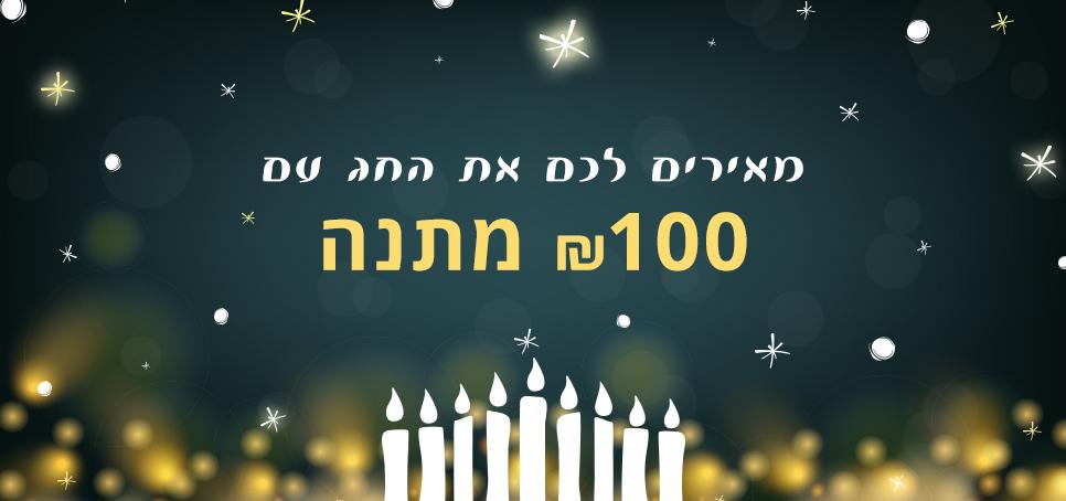 hanukkah100_hp_large_banner